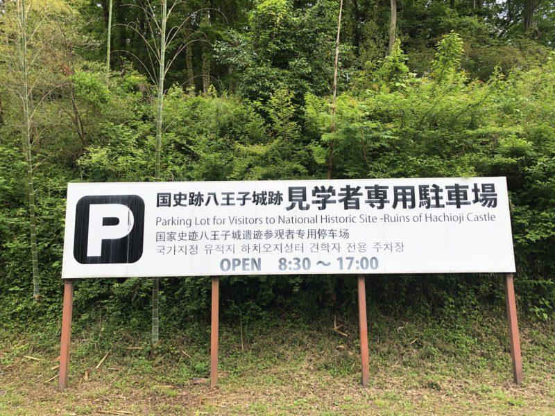 八王子城跡の駐車場