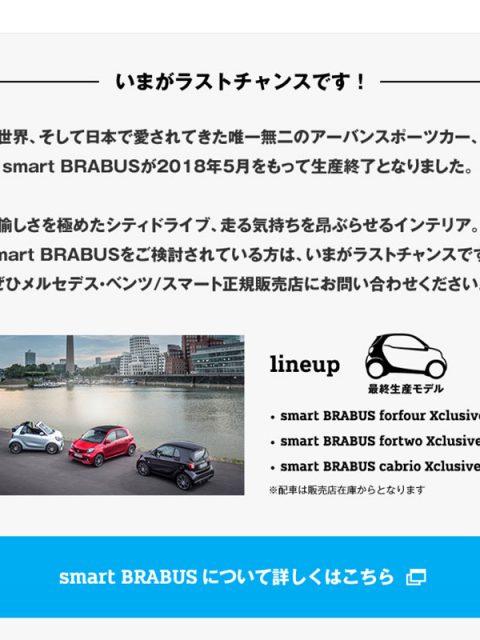 smart BRABUS生産終了